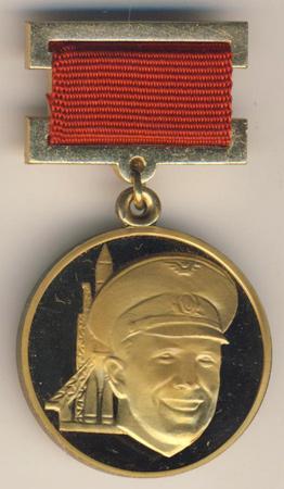 Медаль Гагарин