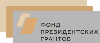 Фонд Президентских грантов