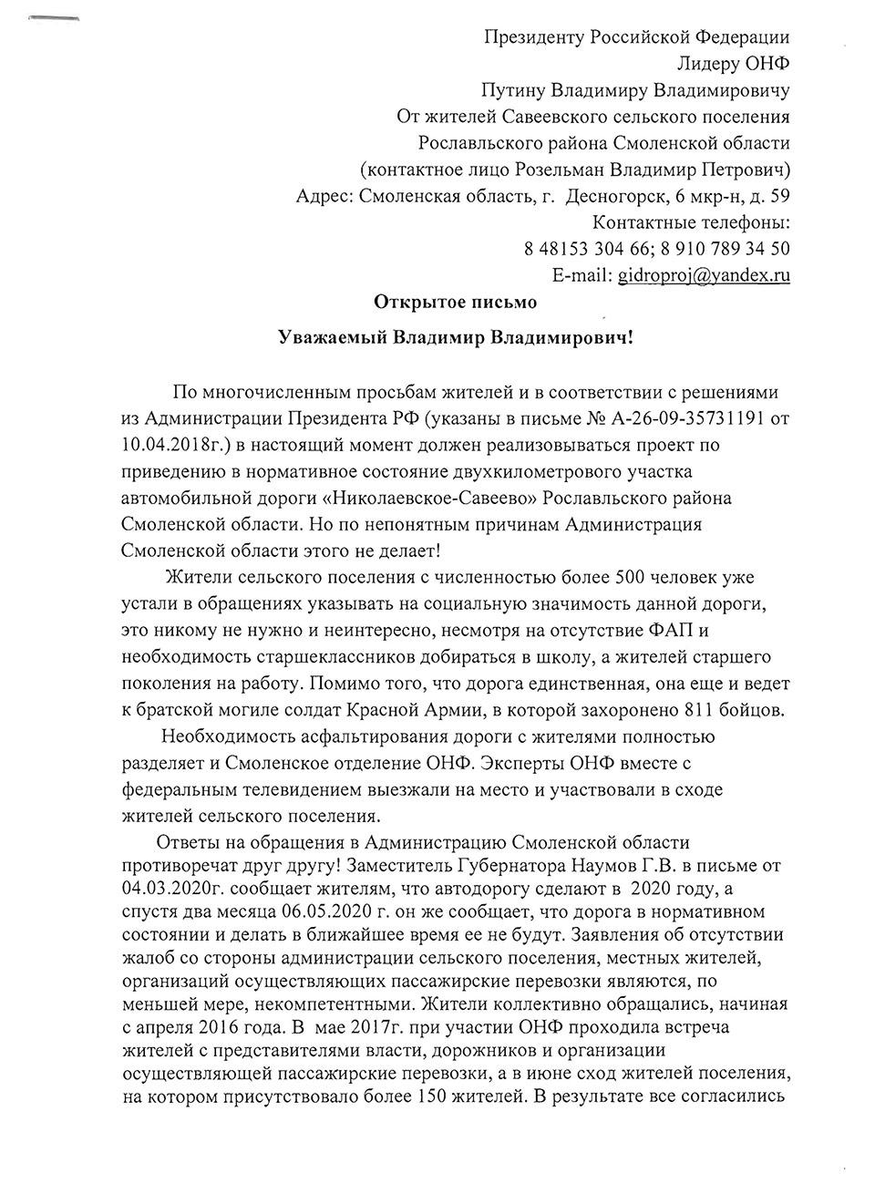 Открытое письмо Президенту Российской Федерации 1