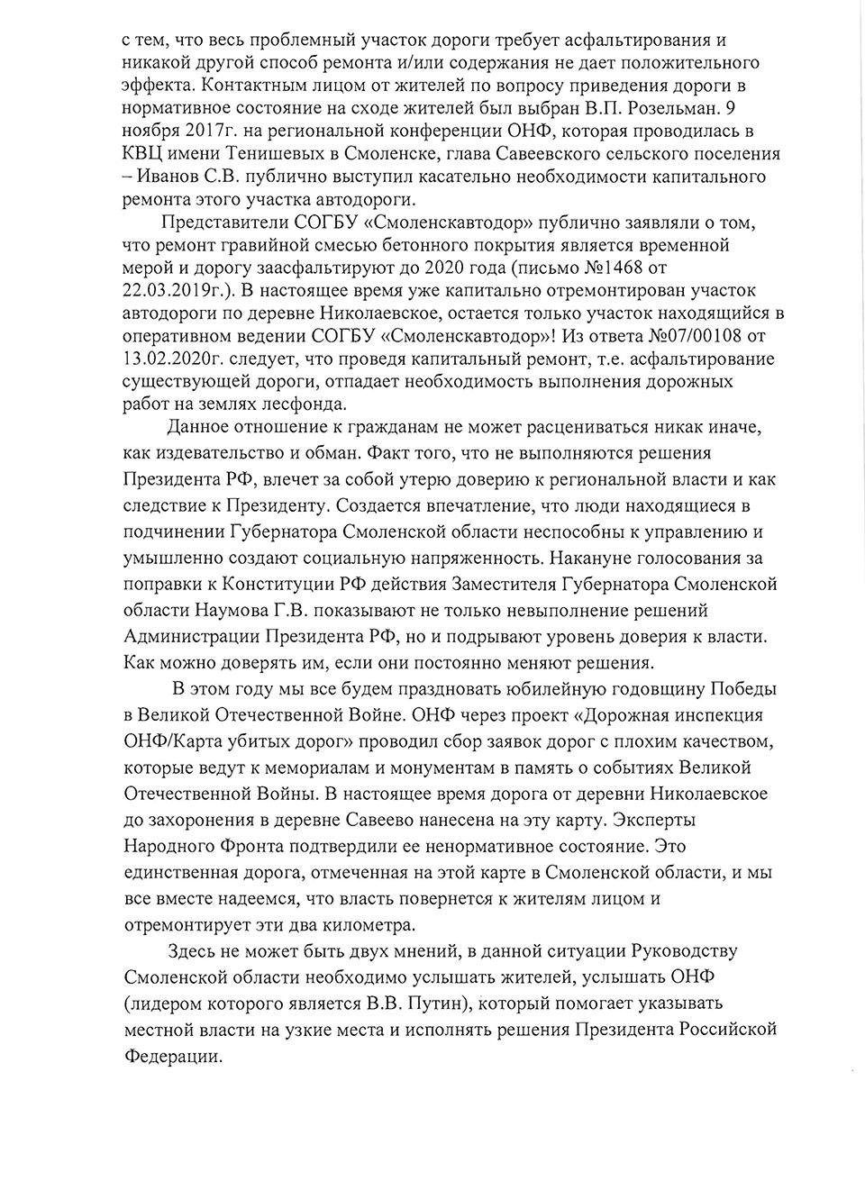 Открытое письмо Президенту Российской Федерации 2