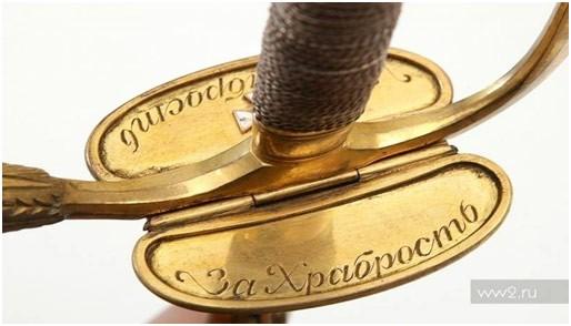 золотая шпага с надписью «за храбрость»